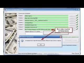Заработок в интернете без вложений и обмана Seven Links